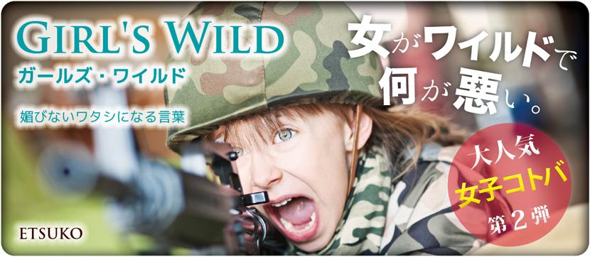 『ガールズ・ワイルド〜媚びないワタシになる言葉』ETSUKO 大人気 女子コトバシリーズ第2弾